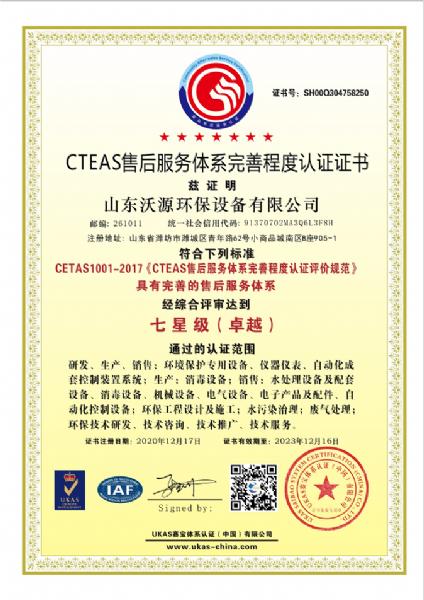 7星售后服务体系认证证书